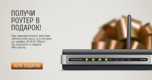 Интернет в подарок с роутером 742