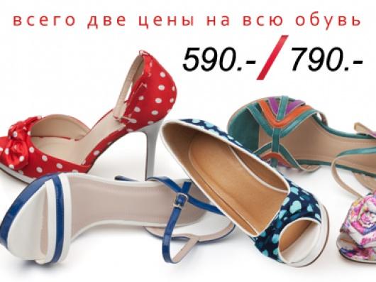 Обувь официальный сайт