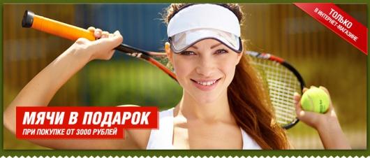 интэрнэт магазины большого тенниса спорт-мастер.